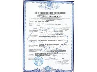 Сертификат Dimplex