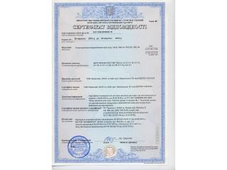 Сертификат Новаслав