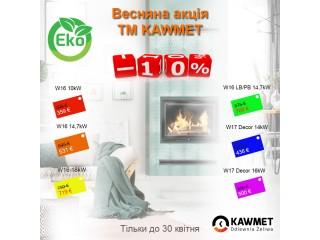 ВЕСЕННЯЯ АКЦИЯ ОТ ТМ KAWMET - СКИДКА 10%